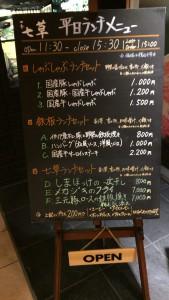 四季七草メニュー
