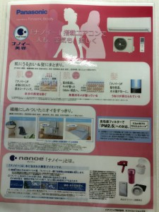Panasonicエアコン説明