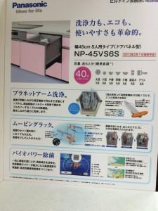 食洗機説明