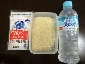 米、塩、水