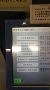証明書発行請求機