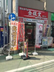 リンゴ屋埼玉蕨店