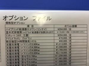 エコワン価格