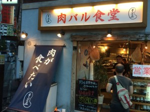 肉バル食堂