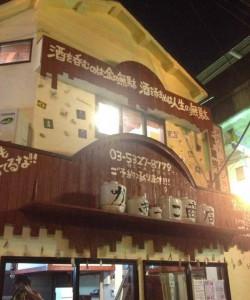 かきっこ商会