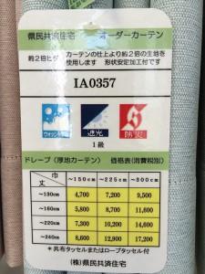 県民共済住宅カーテン価格