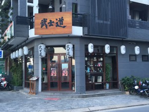 武士道レストラン