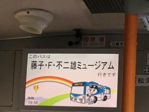 藤子・F・不二雄ミュージアム行きバス