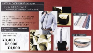 パターンオーダーシャツ