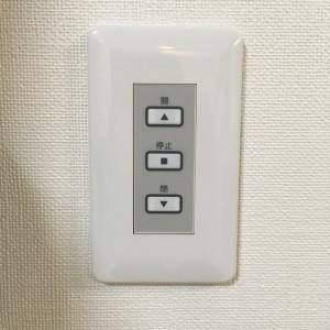 電動シャッターのスイッチ