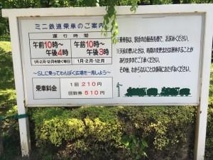 ミニ鉄道料金